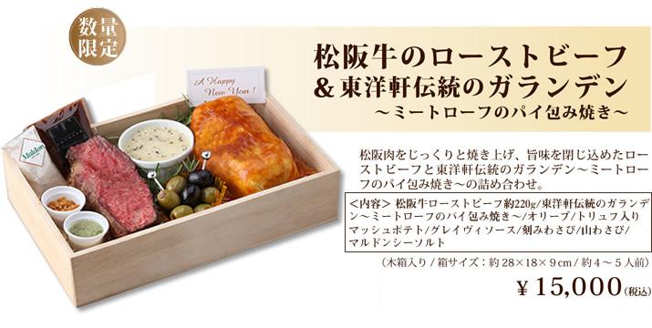 松阪牛のローストビーフ&東洋軒のガランデン
