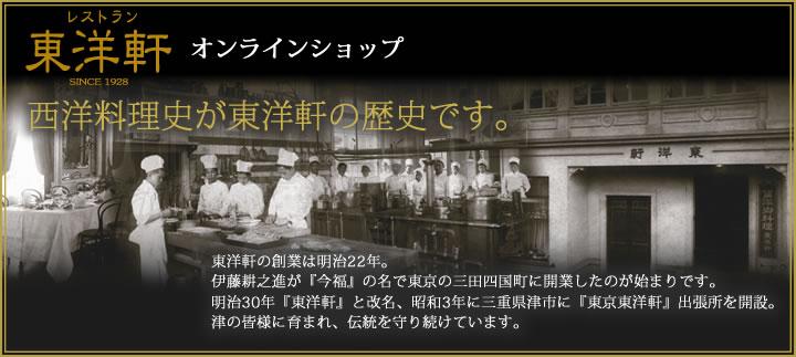 レストラン東洋軒オンラインショップ